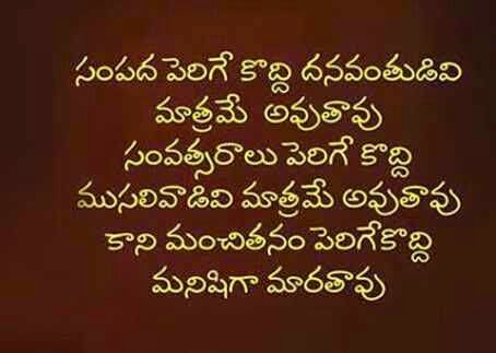 Good Telugu Love Quotes For Whatsapp