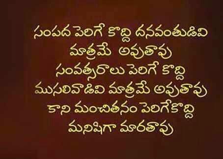 Good Telugu Love Quotes For Whatsapp