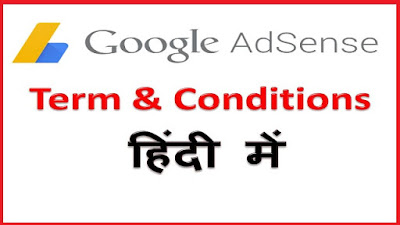 google adsense terms and conditions in hindi