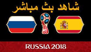 اون لاين مشاهدة مباراة أسبانيا وروسيا بث مباشر 1-7-2018 نهائيات كاس العالم اليوم بدون تقطيع
