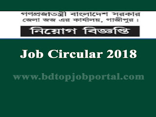District Judge's Office, Gazipur Job Circular 2018