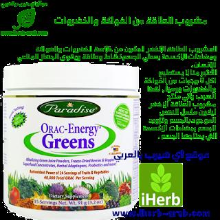 مشروب الطاقة من الفواكة والخضروات  Paradise Herbs, ORAC-Energy Greens