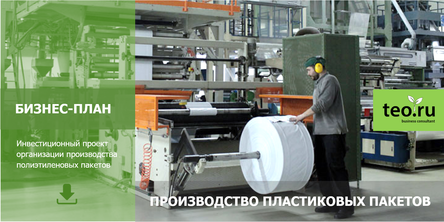 Бизнес план проекты производство бизнес план электронной промышленности