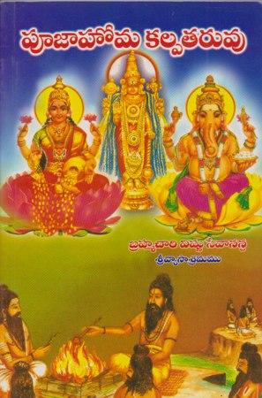 పూజ హోమ కల్పతరువు | Puja Homa Kalpataruvu | GRANTHANIDHI | MOHANPUBLICATIONS | bhaktipustakalu