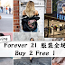 Forever 21 服装全场Buy 2 Free 1! 衣服都好美好时尚!