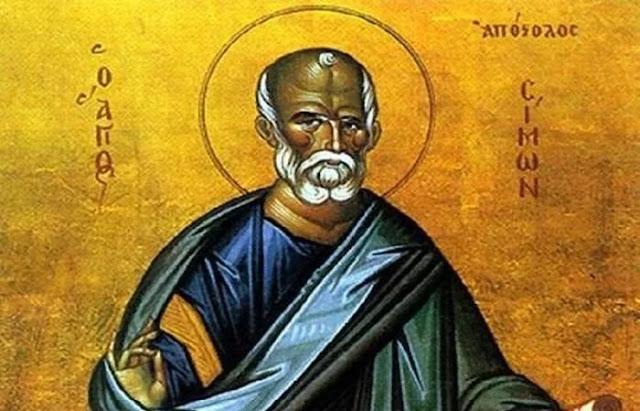 Ο Άγιος Απόστολος Σίμων