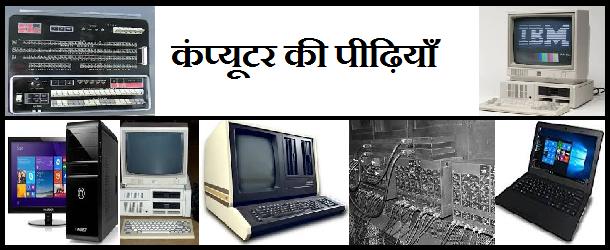 कंप्यूटर की पीढ़ियाँ