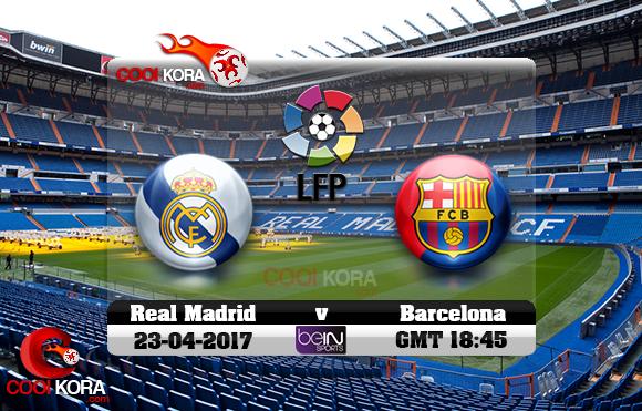 مشاهدة مباراة ريال مدريد وبرشلونة اليوم 23-4-2017 في الدوري الأسباني