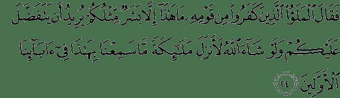 Surat Al Mu'minun ayat 24