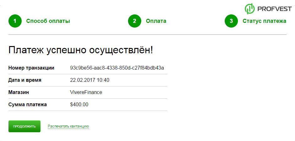 Депозит в Vivere Finance