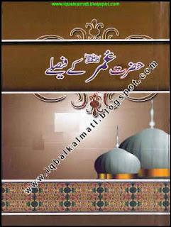 Hazrat Umar Farooq R.A Kay Faislay Urdu Book PDF
