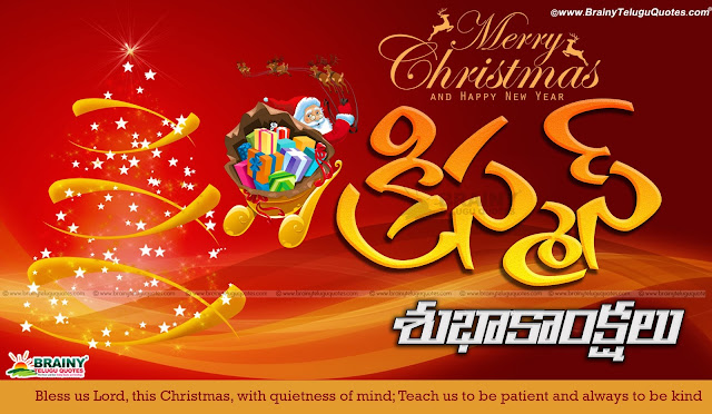 Christmas in Telugu, Christmas Free Greetings Wallpapers, Christmas Greetings Quotes in Telugu