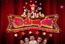 Comedy Junction,08-08-2016, Sun TV Show, 08th August 2016, Watch Online,Sun TV Programs, Episode 05 Full Program Show Youtube HD Watch Online Free Download