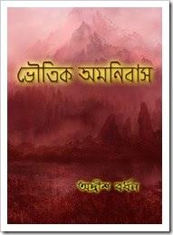 Adrish Bardhan Bengali PDF e-Book