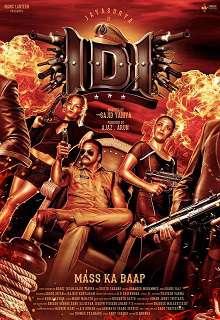 IDI Inspector Dawood Ibrahim Malayalam Movie Review