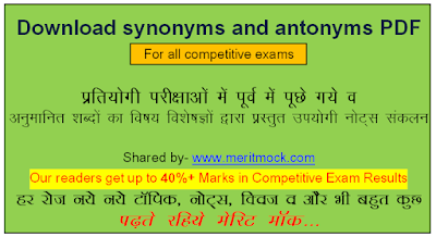 Antonyms and synonyms PDF Download for all Competitive Exams with Hindi Meaning