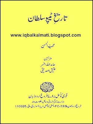 Tareekh e Tipu Sultan by Mohibbul Hasan