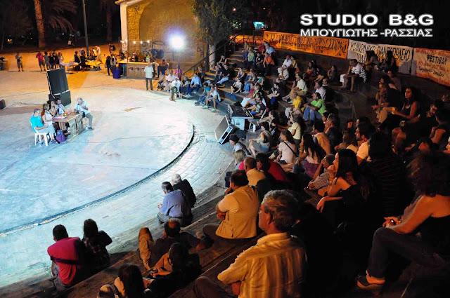 Ανοιχτή συζήτηση στο θεατράκι του ΟΣΕ στο Ναύπλιο από το Αντιφασιστικό - Αντιρατσιστικό Μέτωπο Αργολίδας