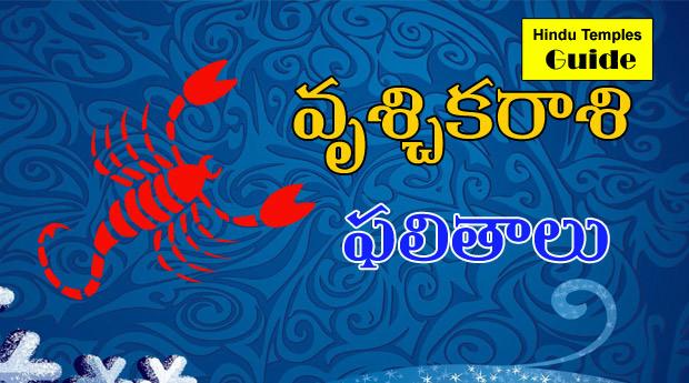 narada bhakti sutra telugu pdf
