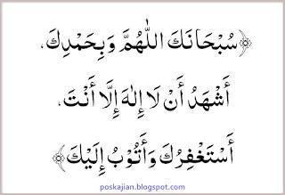 Doa Penutup Majelis atau Doa kaffaratul majelis