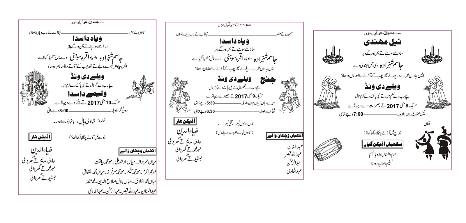 Zem Printers Pakistani Wedding Card Wording