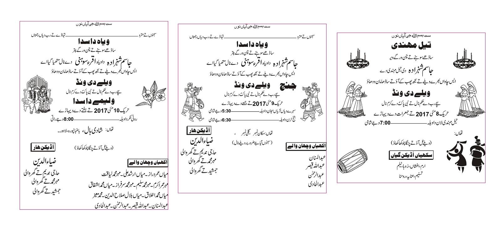 how to write zohair in urdu