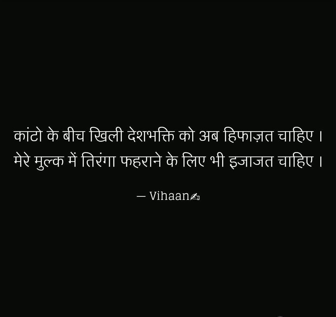 Shahadat Shayari In Hindi