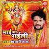Mae Aa Gaili - Bhojpuri Devi geet 2016 music album