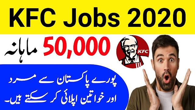 KFC Pakistan Jobs 2020 - KFC Jobs Apply Online - KFC