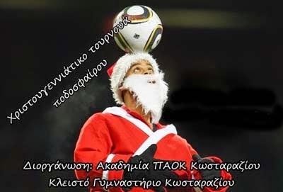 Από σήμερα το Χριστουγεννιάτικο Τουρνουά Ποδοσφαίρου της Ακαδημία ΠΑΟΚ Κωσταραζίου