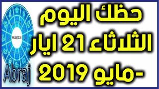 حظك اليوم الثلاثاء 21 ايار-مايو 2019