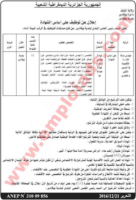 اعلان عن مسابقة توظيف ببلدية بوقادير ولاية شلف ديسمبر 2016