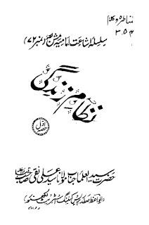 نظام زندگی تالیف سید علی نقی نقن صاحب