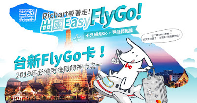 https://savingmoneyforgood.blogspot.com/2018/12/Richart.FlyGo.INTRO.html
