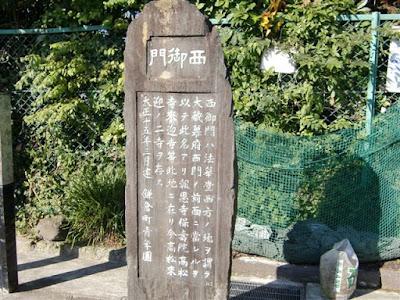 西御門の碑