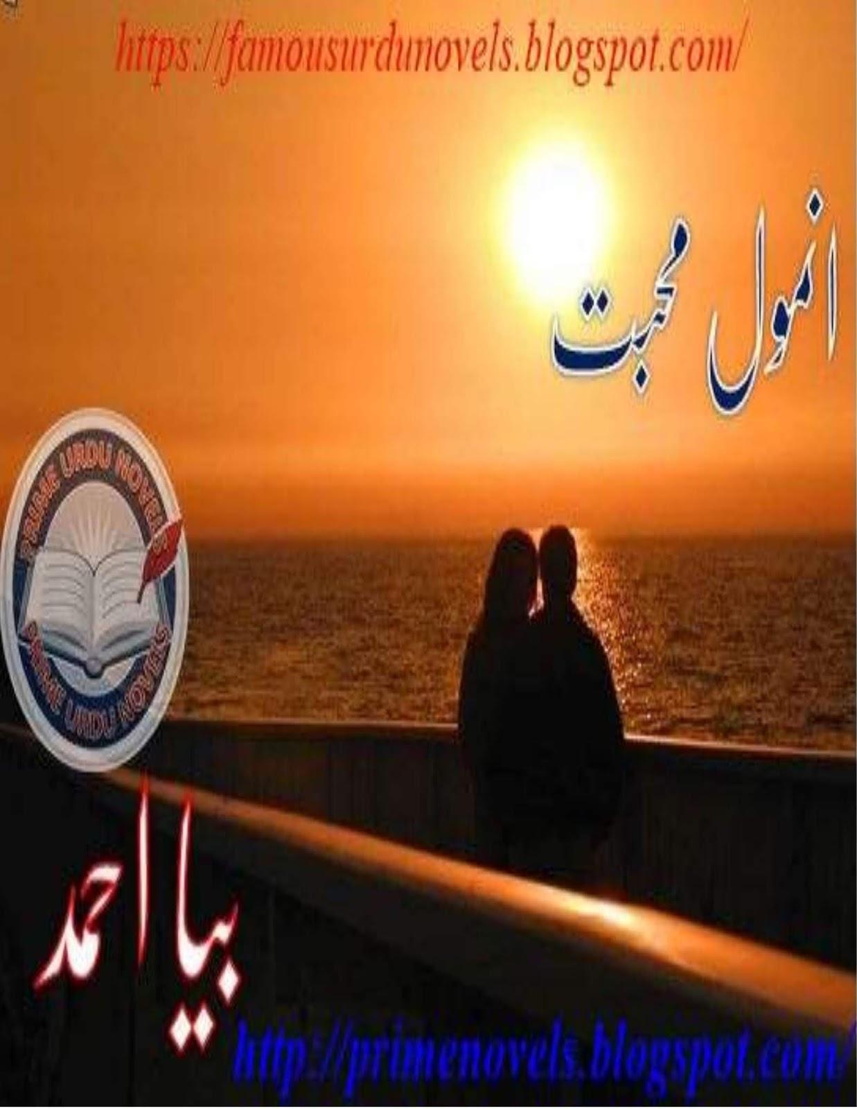 EZ Readings: Anmol mohabbat novel by Biya Ahmed Part 1 PDF