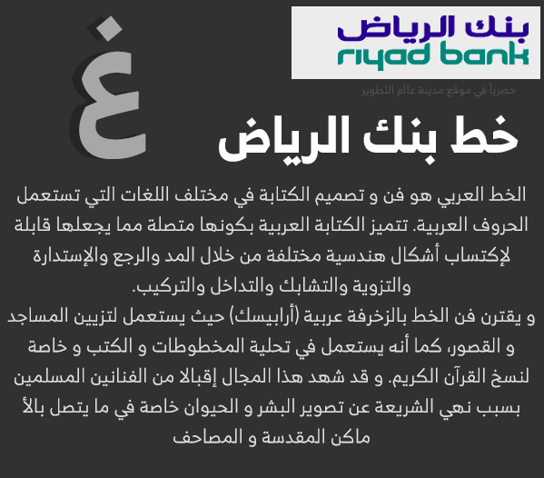 خط حصري | خط بنك الرياض السعودي بـ 3 اوزان