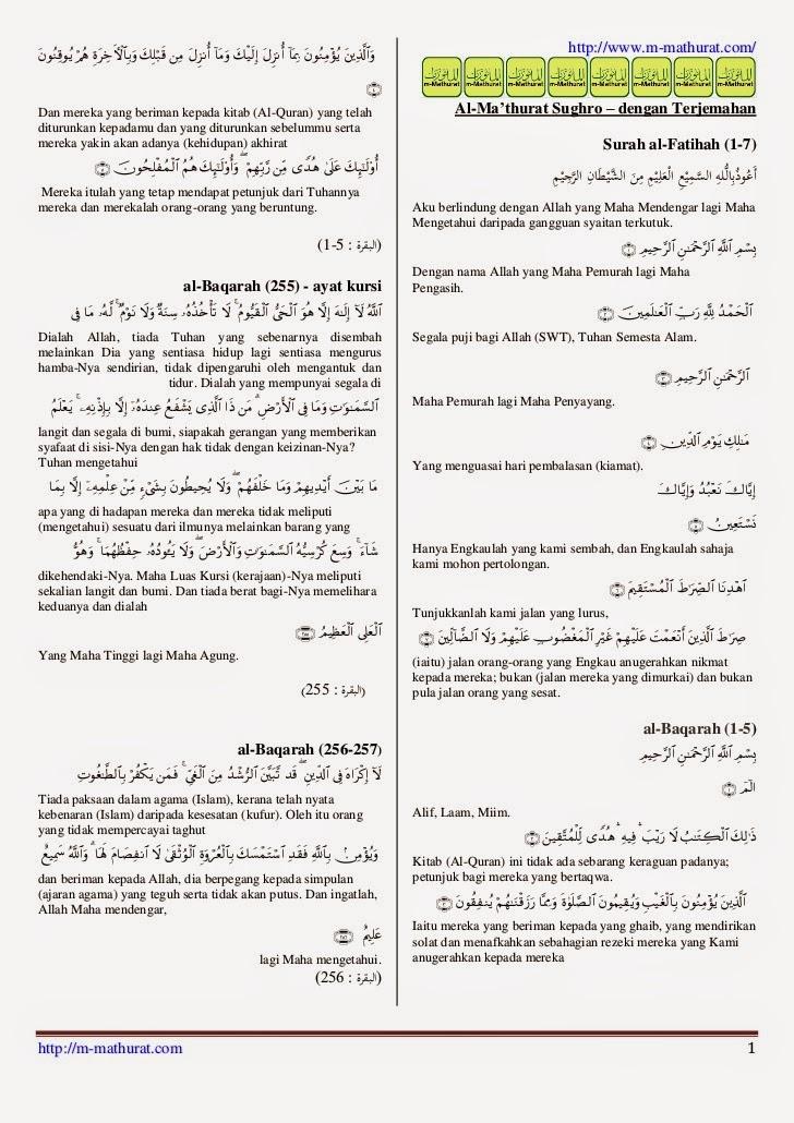 download al mathurat sughra pdf