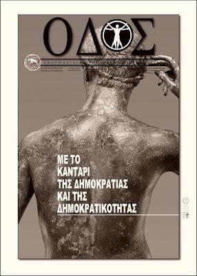 ODOS newspaper of Kastoria