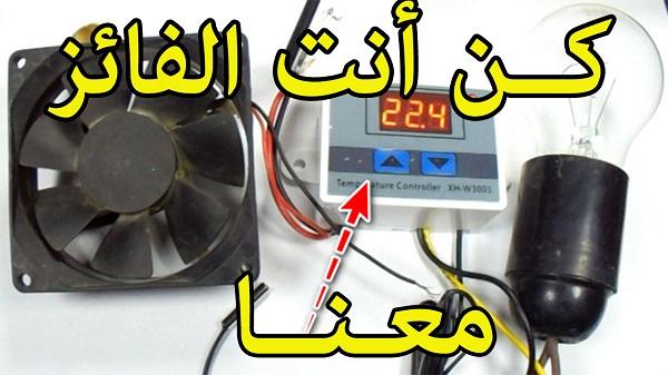ضبط مقياس الحرارة XH W3001