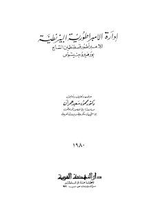 ادارة الامبراطورية البيزنطية للامبراطور قسطنطين السابع بورفيروجنيتوس - محمود سعيد عمران