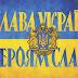 Походження гасла «Слава Україні!»: історія появи