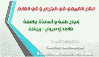 الغاز الطبيعي الجزائر العالم الجزء 22.png