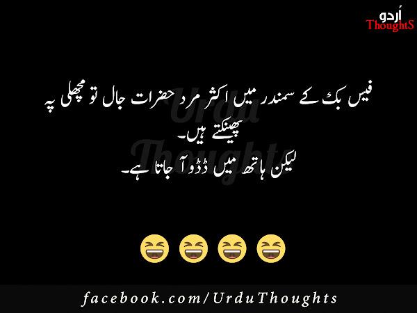 Lateefay in Urdu Images - Funny Lateefay Photos