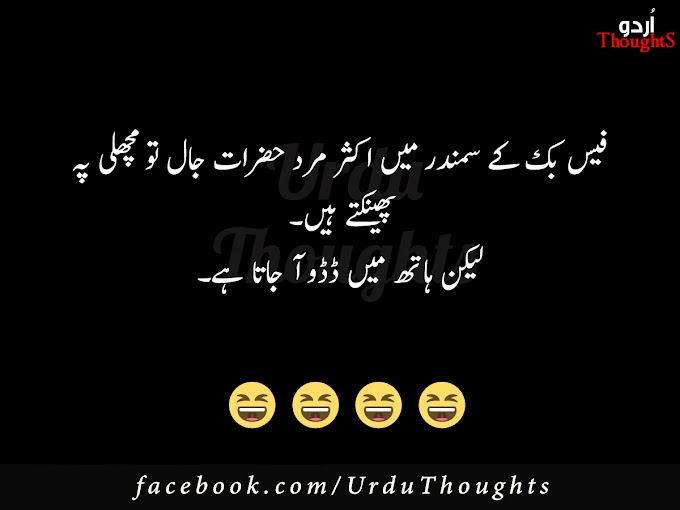 Lateefay in Urdu Images - Funny Lateefay Photos