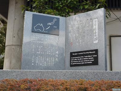 大阪天満宮日豪親善の碑
