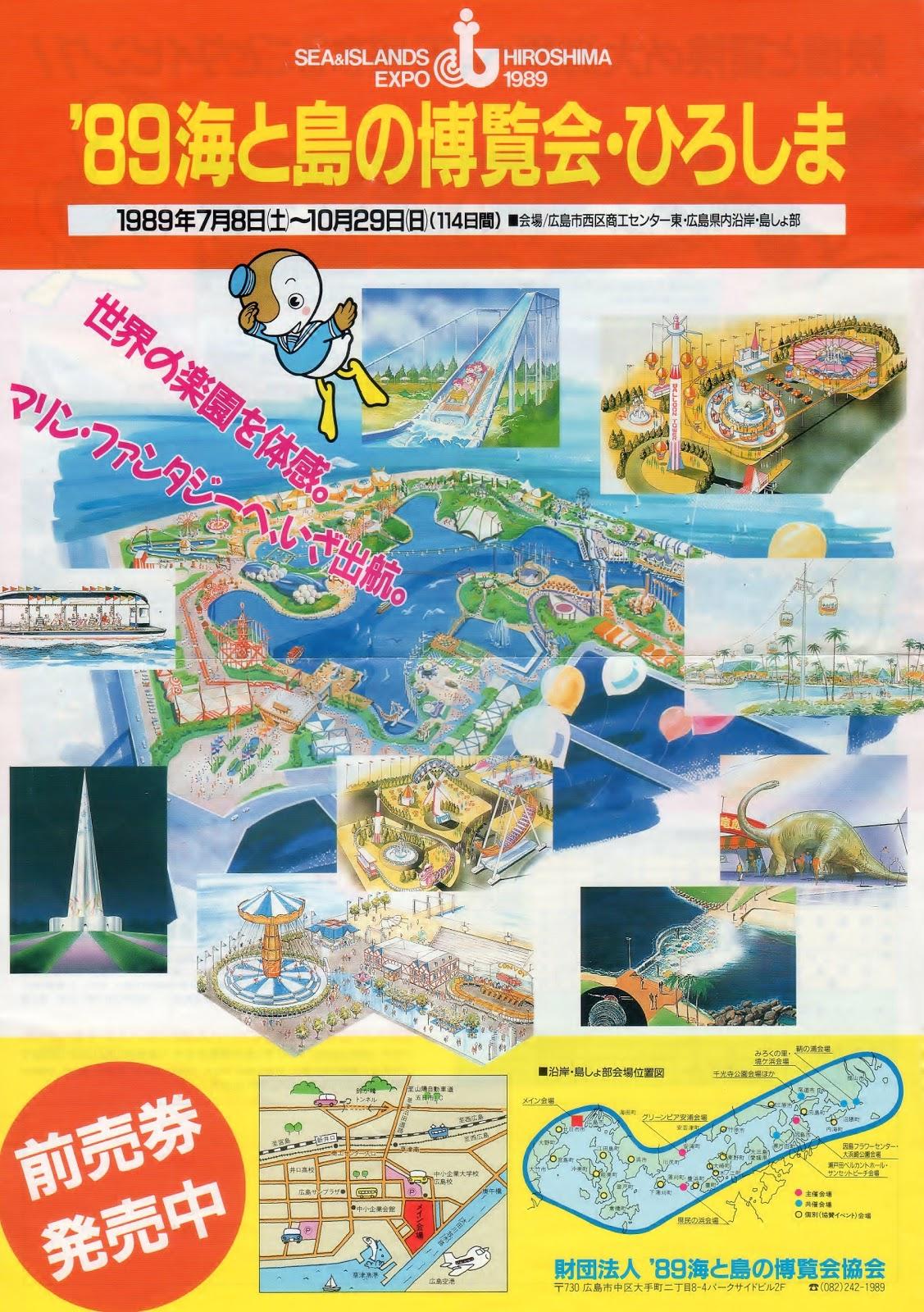 つばめ・ミュージアム: 海と島の博覧会の残したもの・・・ プロローグ ...  海と島の博覧会の