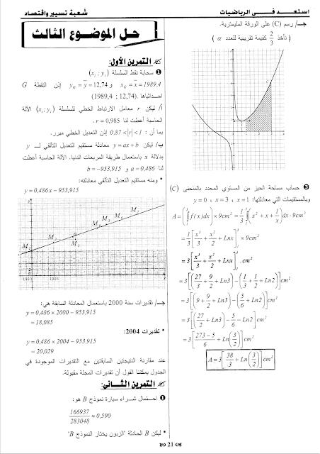 حلول مواضيع مقترحة الرياضيات للثالثة a-17-min.png