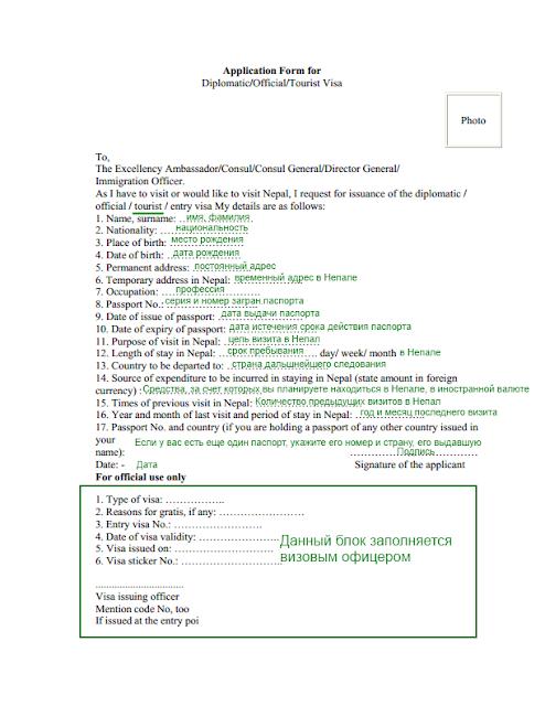Образец заполнения анкеты на визу в Непал
