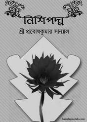 নিশিপদ্ম- শ্রী প্রবোধকুমার সান্যাল